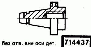 Код классификатора ЕСКД 714437