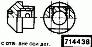 Код классификатора ЕСКД 714438