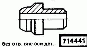 Код классификатора ЕСКД 714441