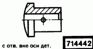 Код классификатора ЕСКД 714442