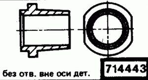 Код классификатора ЕСКД 714443