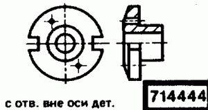 Код классификатора ЕСКД 714444