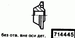 Код классификатора ЕСКД 714445