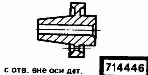 Код классификатора ЕСКД 714446