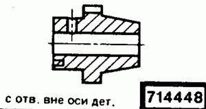 Код классификатора ЕСКД 714448