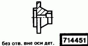 Код классификатора ЕСКД 714451