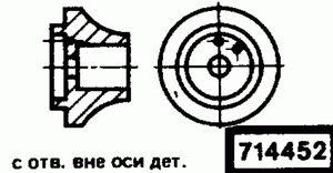 Код классификатора ЕСКД 714452