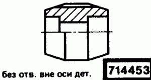 Код классификатора ЕСКД 714453