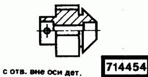 Код классификатора ЕСКД 714454
