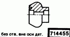 Код классификатора ЕСКД 714455