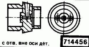 Код классификатора ЕСКД 714456
