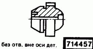 Код классификатора ЕСКД 714457