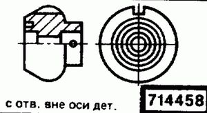 Код классификатора ЕСКД 714458