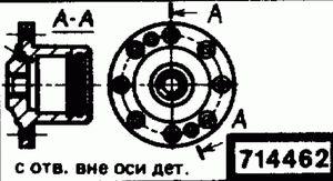 Код классификатора ЕСКД 714462