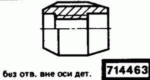Код классификатора ЕСКД 714463