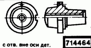 Код классификатора ЕСКД 714464
