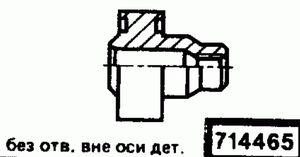 Код классификатора ЕСКД 714465