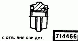 Код классификатора ЕСКД 714466