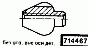 Код классификатора ЕСКД 714467