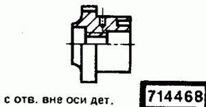 Код классификатора ЕСКД 714468