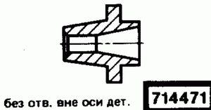 Код классификатора ЕСКД 714471