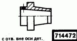 Код классификатора ЕСКД 714472