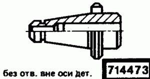 Код классификатора ЕСКД 714473