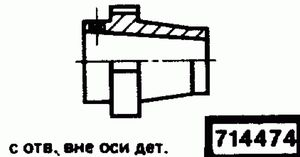 Код классификатора ЕСКД 714474