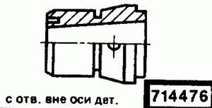 Код классификатора ЕСКД 714476