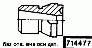 Код классификатора ЕСКД 714477