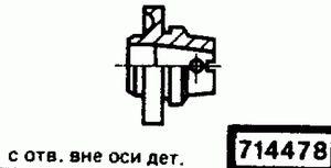 Код классификатора ЕСКД 714478