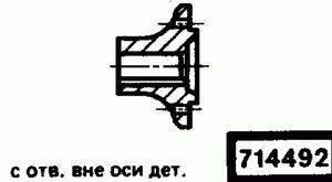 Код классификатора ЕСКД 714492