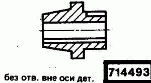 Код классификатора ЕСКД 714493