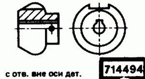 Код классификатора ЕСКД 714494
