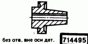 Код классификатора ЕСКД 714495