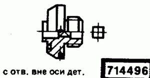 Код классификатора ЕСКД 714496