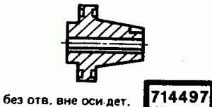 Код классификатора ЕСКД 714497