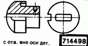 Код классификатора ЕСКД 714498