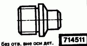 Код классификатора ЕСКД 714511