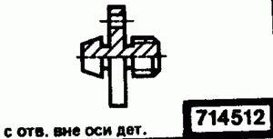 Код классификатора ЕСКД 714512