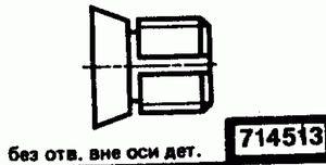 Код классификатора ЕСКД 714513
