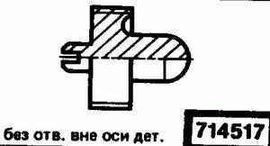 Код классификатора ЕСКД 714517