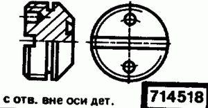 Код классификатора ЕСКД 714518