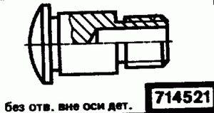 Код классификатора ЕСКД 714521