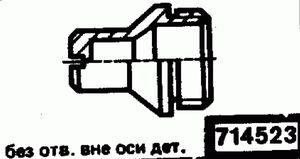 Код классификатора ЕСКД 714523