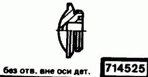 Код классификатора ЕСКД 714525