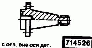 Код классификатора ЕСКД 714526