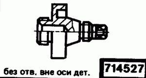 Код классификатора ЕСКД 714527