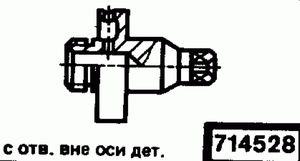 Код классификатора ЕСКД 714528