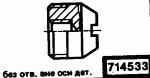 Код классификатора ЕСКД 714533